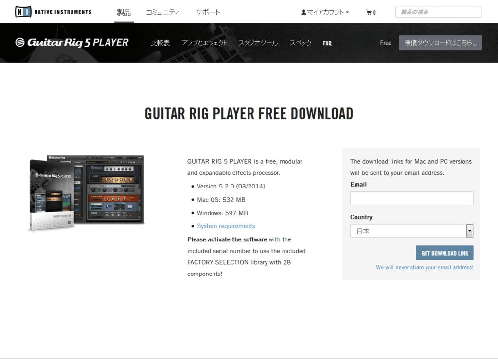 Guitar Rigのダウンロード画面