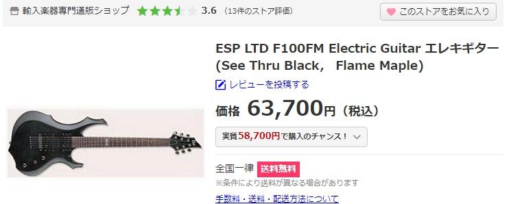 F100FM日本での販売価格