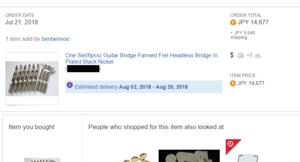 ebayの受注完了画面
