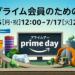 7/17までのAmazon Prime Dayで安くなったギターをまとめてみた